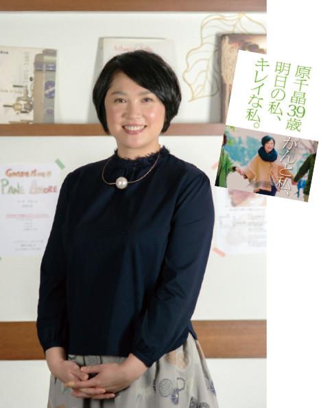 原さんの著書『原千晶39歳 がんと私、明日の私、キレイな私。』(光文社)には、2度のがんを経験した原さんが、多くの女性たちに伝えたいメッセージが詰まっている。