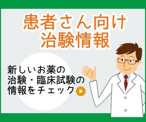 患者さん向け治験情報入口
