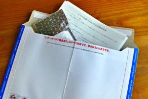 クッション材に包み、同封のレターパックで投函